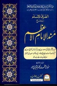 Al Tareeq ul Aslam Urdu Sharh Musnad Imam Azam الطریق الاسلماردو شرح مسند امام اعظم