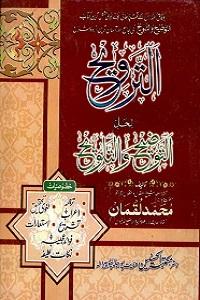 Al Tarweeh Urdu Sharh Al Taozeeh Wat Talweeh الترویح اردو شرح التوضیح و التلویح