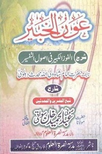 Aun ul Khabir Urdu Sharh Al Faoz ul Kabir عون الخبیر اردو شرح الفوز الکبیر