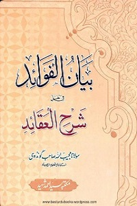 Bayan ul Fawaid Urdu Sharh Sharh ul Aqaid بیان الفوائداردو شرح شرح العقائد
