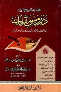 Duroos e Maqamat Urdu Sharh Maqamat دروس مقامات اردو شرح مقامات