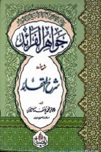 Jawahir ul Faraid Urdu Sharh Sharh ul Aqaid جواہر الفرائداردو شرح شرح العقائد