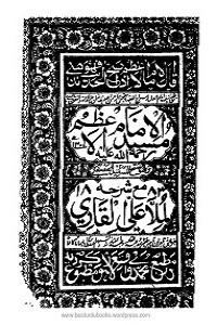 Musnad ul Imam Al Azam مسند الامام الاعظم مع شرح ملا علی قاری