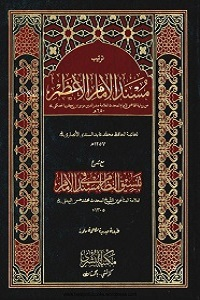 Musnad e Abi Hanifa مسند ابى حنيفة