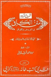 Sharh Urdu Matn ul Kafi شرح اردو متن الکافی