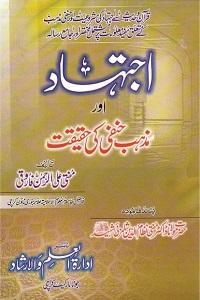 Ijtihad aur Mazhab e Hanfi ki Haqiqat By Aliur Rahman Farooqi اجتہاد اور مذہب حنفی کی حقیقت