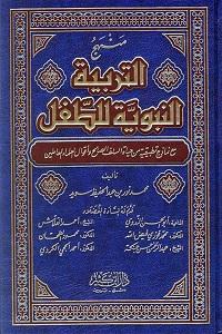 Manhaj ut Tarbiyah Al Nabaviya lit Tifl By ShaykhMuhammad Noor bin Abdul Hafeez منہج التربیۃ النبویۃ للطفل