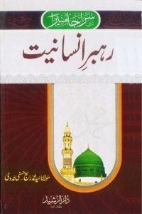 Rehbar e Insaniyat [S.A.W] By Maulana Syed Rabey Hasani Nadvi رہبر انسانیت ﷺ