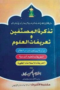 Tazkira tul Musannifeen o Tarifaat ul Uloom تذکرۃ المصنفین و تعریفات العلوم By Maulana Ihtisham ul Hasan Chakwal