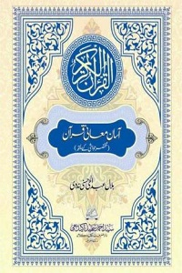 Asan Maani e Quran By Maulana Bilal Abdul Hai Hasani Nadvi آسان معانی قرآن