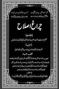 Charagh e Islah By Maulana Ala ud Din Qasmi چراغ اصلاح