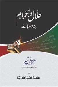 Halal o Haram Chand Aham Mabahis By Mufti Shoaib Alam حلال و حرام چند اھم مباحث