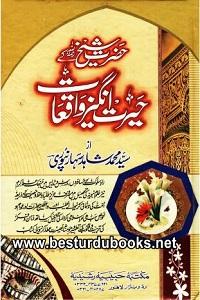 Hazrat Shykh Zakariya kay Heratangez Waqiat By Maulana Muhammad Shahid Saharanpuri حضرت شیخ زکریا کے حیرت انگیز واقعات