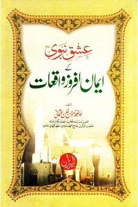 Ishq e Nabvi [S.A.W] kay Iman Afroz Waqiat By Hafiz Momin Khan Usmani عشق نبوی ﷺ کے ایمان افروز واقعات