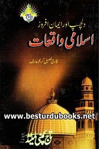 Dilchasp Iman Afroz Islami Waqiat By Qari Fazal Kareem Arif دلچسپ ایمان افروز اسلامی واقعات