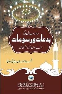 Maah o Saal ki Bidaat o Rasoomat By Maulana Muhammad Armughan Badayuni Nadvi ماہ و سال کی بدعات و رسومات