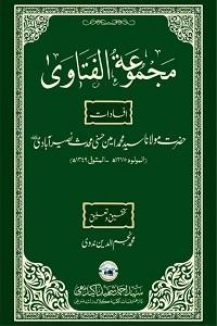Majmua tul Fatawa By Maulana Syed Muhammad Amin Hasani مجموعۃ الفتاوی