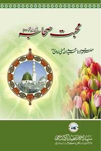 Muhabbat e Sahaba [R.A] By Maulana Syed Abdullah Hasani Nadvi محبت صحابہؓ