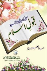 Sahaba Kiram [R.A] ka Qabool e Islam By Maulana Abdul Aleem Nadvi صحابہ کرام ؓ کا قبول اسلام