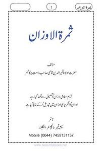 Samratul Awzan By Maulana Samiruddin Qasmi ثمرۃ الاوزان