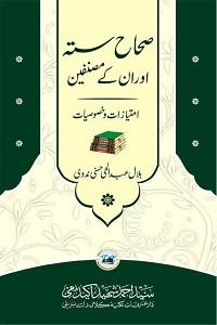 Sihah e Sittah aur unkay Musannifeen By Maulana Bilal Abdul Hai Hasani Nadvi صحاح ستہ اور انکے مصنفین