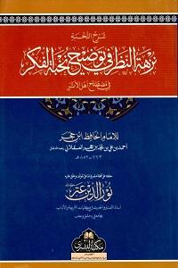 Nuzha tun Nazar Arabic Sharh Nuhba tul Fikr نزھۃ النظر عربی شرح نحبۃ الفکر