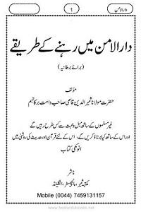 Darul Aman mein Rehnay kay Tariqay By Maulana Samiruddin Qasmi دار الامن میں رھنے کے طریقے