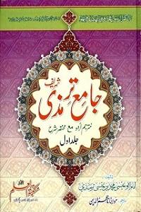 Jame ut Tirmizi Urdu جامع الترمذی اردو