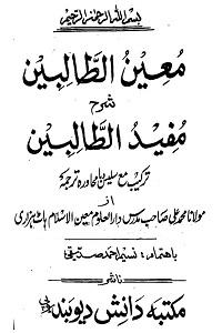 Moin ut Talibeen Urdu Sharh Mufeed ud Talebeen معین الطالبین اردو شرح مفید الطالبین