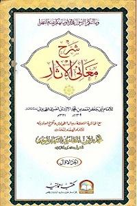 Sharha Maani ul Asaar شرح معانی الآثار