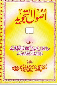 Usool ut Tajweed By Qari Jamshed Ali اصول التجوید
