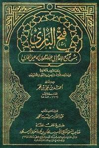 Fathul Bari ArabicSharh Sahihul Bukhari فتح الباری عربی شرح صحیح البخاری