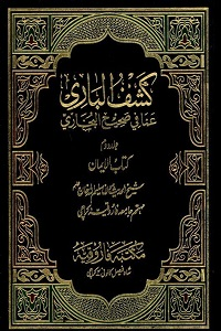 Kashf ul Bari Urdu Sharh Sahih ul Bukhari By Maulana Shykh Saleemullah Khan کشف الباری اردو شرح صحیح البخاری