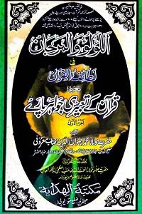 Al Lulu wal Marjan By Maulana Rizwanuddin Maroofi اللولو و المرجان فی لطائف القرآن