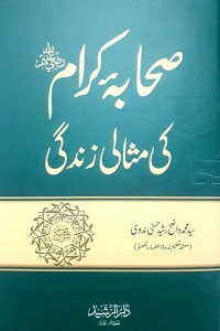Sahaba Kiram [R.A] ki Misali Zindagi By Maulana Syed Wazeh Rasheed Hasani Nadvi صحابہ کرام ؓ کی مثالی زندگی