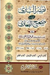 Nasr ul Bari Urdu Sharh Sahihul Bukhari By Maulana Muhammad Usman Ghani نصر الباری اردو شرح صحیح بخاری