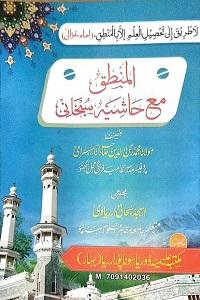 Al Mantiq Subhani By Asjad Subhani المنطق مع حاشیہ سبحانی