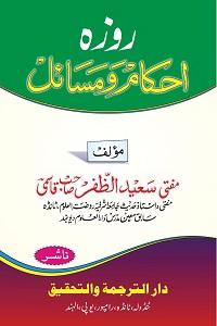 Roza Ahkam o Masail By Mufti Saeed Al Zafar Qasmi روزہ احکام و مسائل