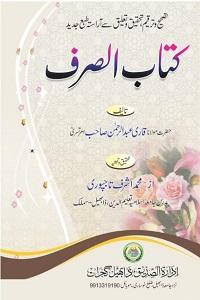 Best Urdu Books - Online Islamic Books