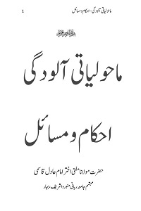 Best Urdu Books - Online Islamic Books
