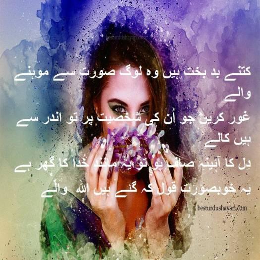 Husn Ki tareef Shayari in Urdu, Husn shayari in urdu, 4 line Urdu Shayari