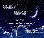 Ramzan Shayari in Urdu- Ramzan Chand Mubarak