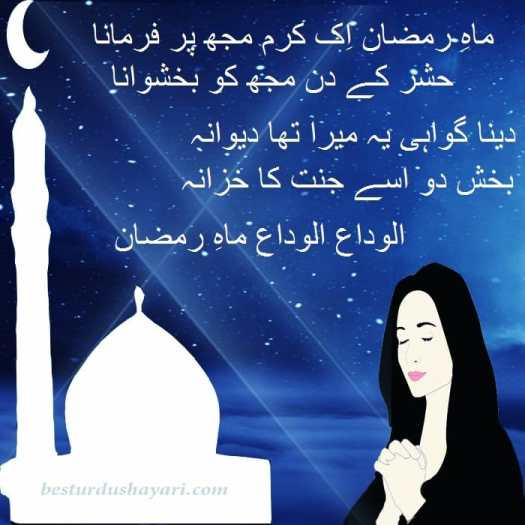 ramzan poetry