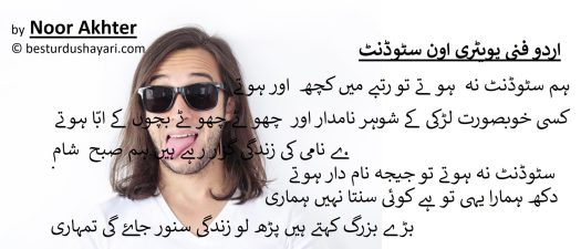 urdu Funny poetry on students