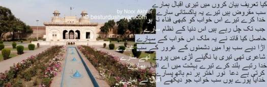 Iqbal Day poetry