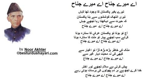 Quaid e azam day poetry