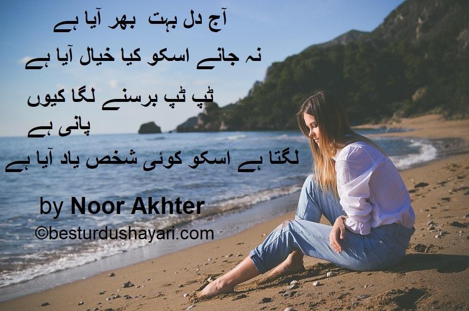 Udas Dil Poetry- Najaanay Aaj Dil Bohat Bhar aya hay