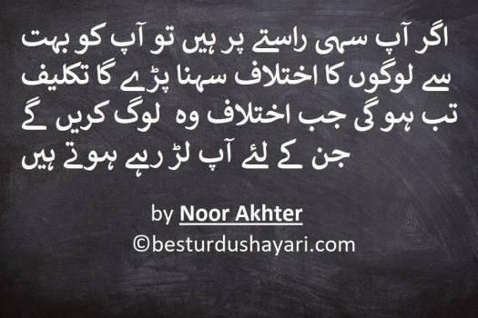 ikhtlaf quote in urdu