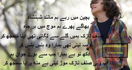 funny poetry on boys