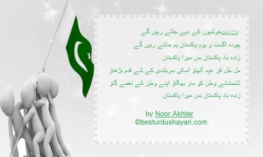 Pakistan Day Poem